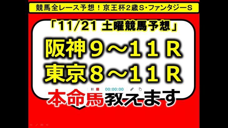 【競馬予想】11月21日(土) 全レース予想本命馬を無料公開!