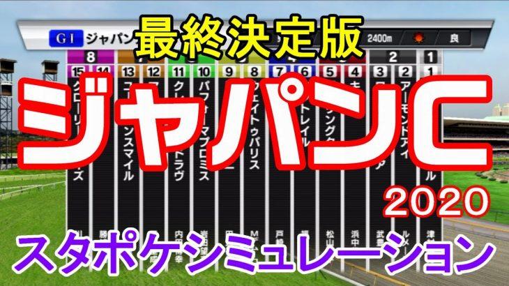 2020 ジャパンカップ シミュレーション最終決定版 【スタポケ】【競馬予想】アーモンドアイ コントレイル デアリングタクト