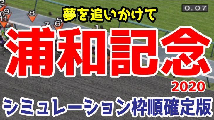 2020 浦和記念 シミュレーション 枠順確定【競馬予想】地方競馬