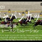 2020 ジャパンカップ 競馬予想 レースシミュレーション(枠順確定後)