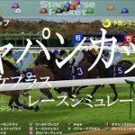 2020 ジャパンカップ 競馬予想 レースシミュレーション(スタポケプラス)