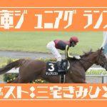 【2020兵庫ジュニアグランプリ】三宅きみひとさんに園田競馬を教えてもらう会