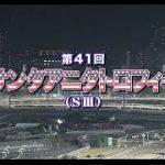 【大井競馬】サンタアニタトロフィー2020 レース速報