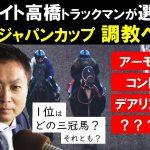 【ジャパンカップ2020】競馬エイト高橋賢司が選ぶ!調教ベスト5《修正版》