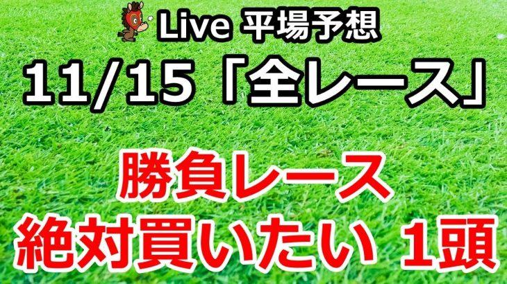 競馬予想 2020/11/15 全レース 【勝負レース 年間複勝率 72%】 Live