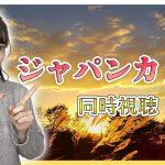 【ジャパンカップ2020/競馬】世紀の一戦!三冠馬3頭集結のJC!同時視聴【内田敦子/セントフォース】