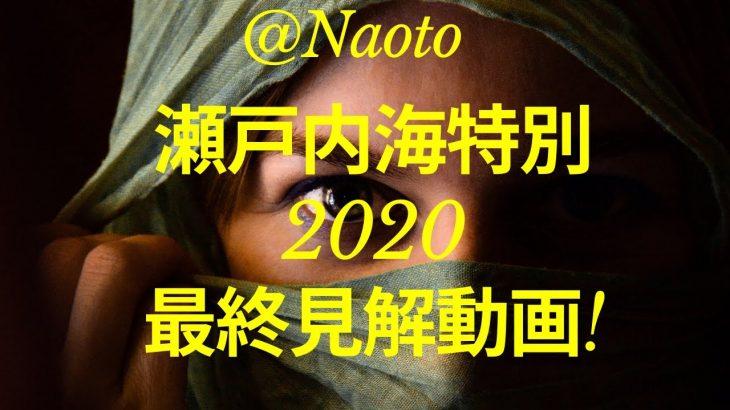 【瀬戸内海特別2020】予想実況【Mの法則による競馬予想】