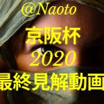 【京阪杯2020】予想実況【Mの法則による競馬予想】