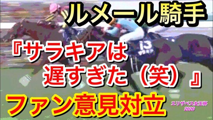 【競馬】サラキア接戦の2着!ルメール騎手『遅すぎたね!笑』にファンが反応!【エリザベス女王杯2020】