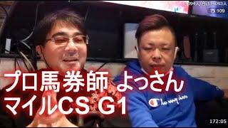 【神回】よっさん 競馬 マイルCS G1 (せいじ・ぱるぱる・かれん)  2020年11月22日
