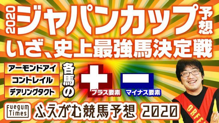 【G1競馬予想】 2020 ジャパンカップ いざ、史上最強馬決定戦