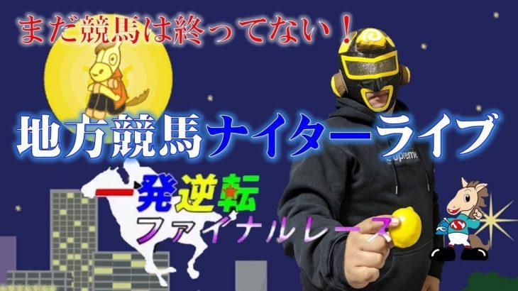 【地方競馬TEKKENライブ】高知&佐賀競馬で一発逆転!