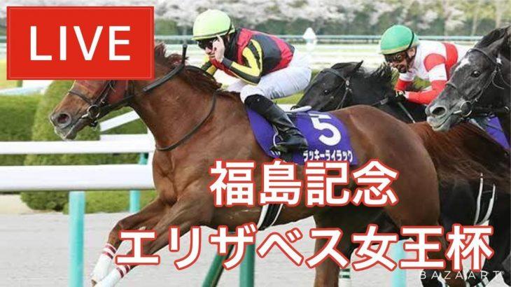 【競馬中継】『 エリザベス女王杯 , 福島記念 』