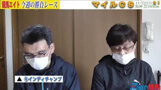 【競馬エイト今週の勝負レース】マイルCS(竹下&津田)