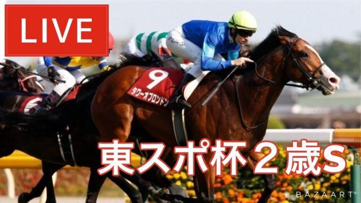 【競馬中継】『 東京スポーツ杯2歳ステークス 』