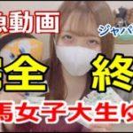 【競馬女子大生ゆづ】「完全終了」のお知らせ【緊急動画】