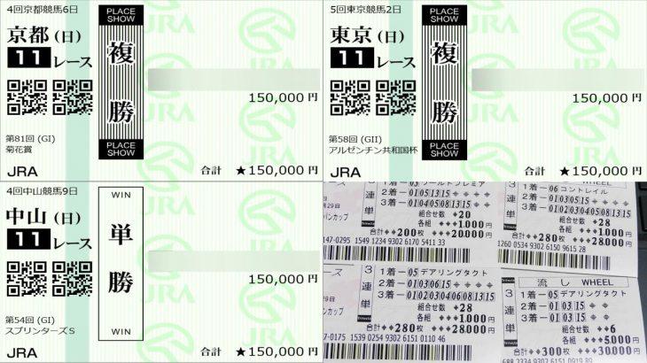 【競馬】閲覧注意。過去最高投資。100万円回収への道。【手取り15万】