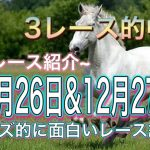 【競馬予想】今週のオッズ的に面白いレース(12月26日&12月27日)平場予想!!