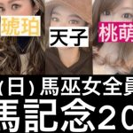 【競馬】ライブ配信 有馬記念 馬巫女全集合 12月27日 実況LIVE