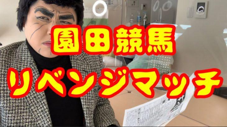 【マジコ13】園田競馬リベンジマッチ【本気】