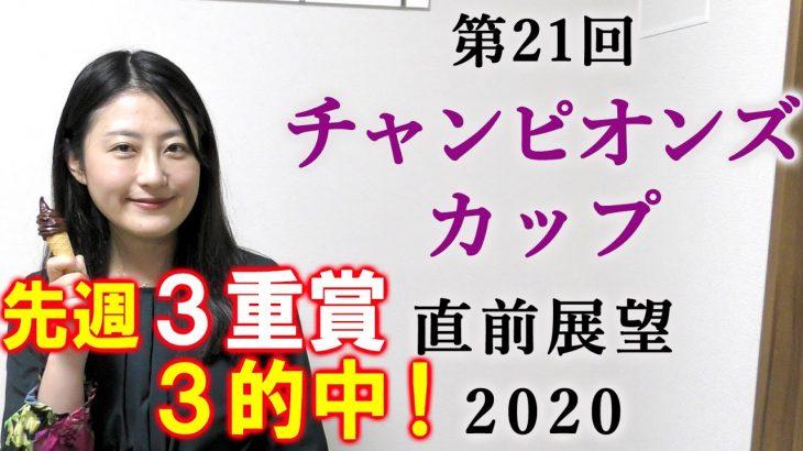 【競馬】チャンピオンズカップ 2020 直前展望 (船橋・クイーン賞はブログで!) ヨーコヨソー
