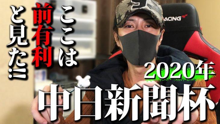 競馬予想-2020年-中日新聞杯