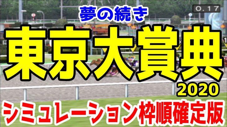 2020 東京大賞典 シミュレーション 枠順確定【競馬予想】地方競馬