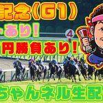 【 競馬 】有馬記念 2020  お兄ちゃんネル 予想 & 生配信!!【 競馬予想 】