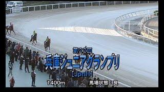 【園田競馬】兵庫ジュニアグランプリ2020 本馬場入場 三宅きみひとアナウンサーの名物あり