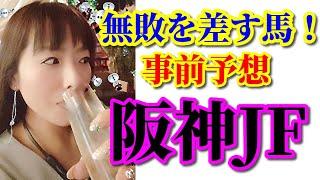 【競馬予想】阪神ジュベナイルフィリーズ2020事前予想で浮かんだ無敗を差す馬とは?【競馬女子】