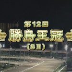 【大井競馬】勝島王冠2020 レース映像
