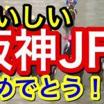 【競馬予想】おいしい阪神ジュベナイルフィリーズ2020