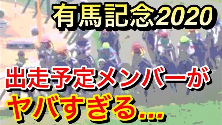 【競馬】有馬記念2020のメンバーがヤバい!