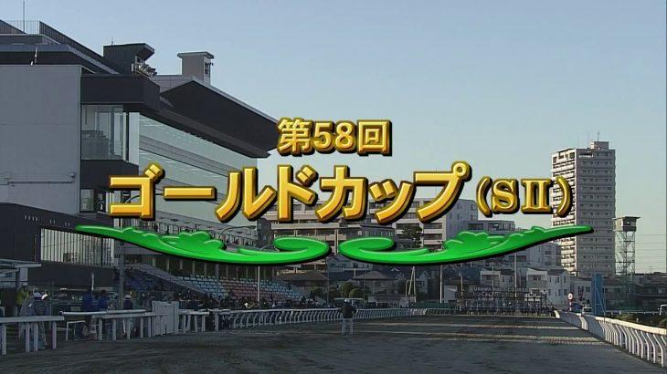 【浦和競馬】ゴールドカップ2020 ブルドッグボス引退レース