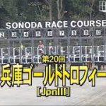 【園田競馬】兵庫ゴールドトロフィー2020 レース速報