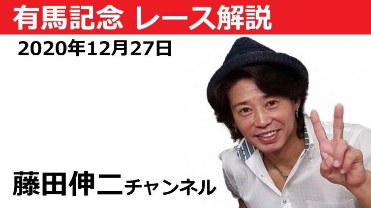 有馬記念 2020 藤田伸二チャンネル #44 競馬ライブ 競馬予想