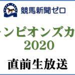 【ゼロ太郎】「チャンピオンズカップ2020」直前生放送【競馬新聞ゼロ】
