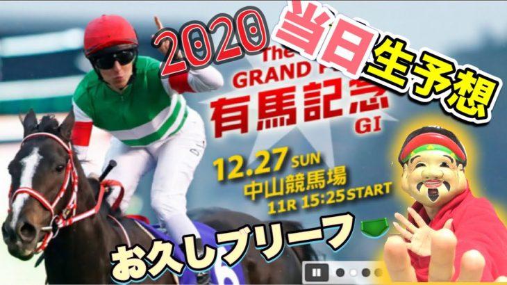 【生放送】2020 有馬記念(G1) 当日生予想!!【競馬】