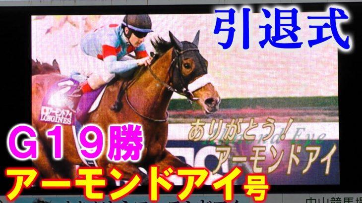 【現地映像】アーモンドアイ号 引退式(2020.12.19 中山競馬場)