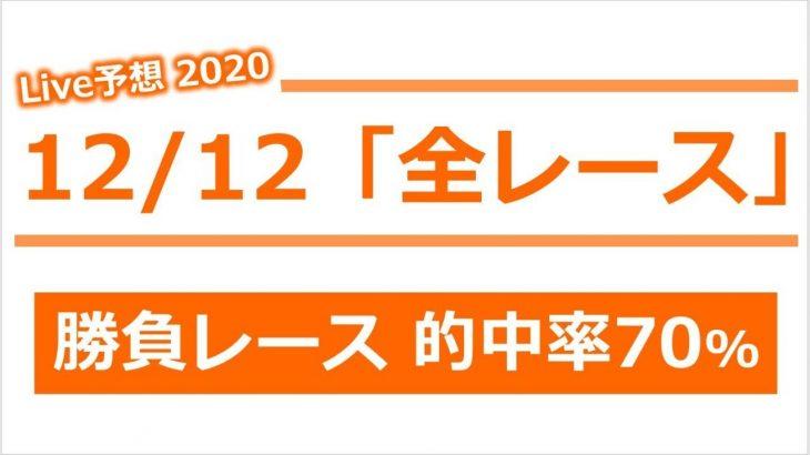 競馬予想 2020/12/12 全レース 【勝負レース 年間複勝率 70%】