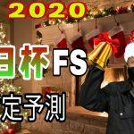 【競馬】2020年(12/20)朝日杯FSの暫定予測です。