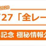 競馬予想 2020/12/27 全レース 予想 【勝負レース 年間的中率 70%】