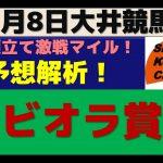 【競馬予想】ビオラ賞2020年12月8日 大井競馬場