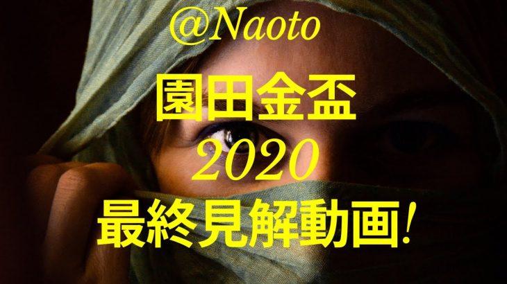 【園田金盃2020】予想実況【Mの法則による競馬予想】