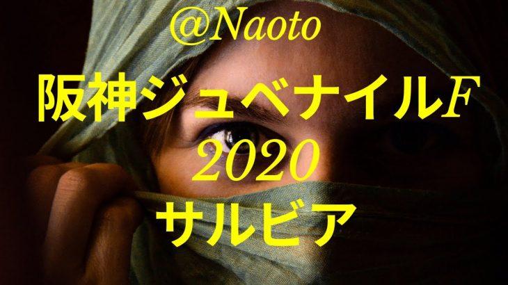 【阪神ジュベナイルフィリーズ2020予想】サルビア【Mの法則による競馬予想】