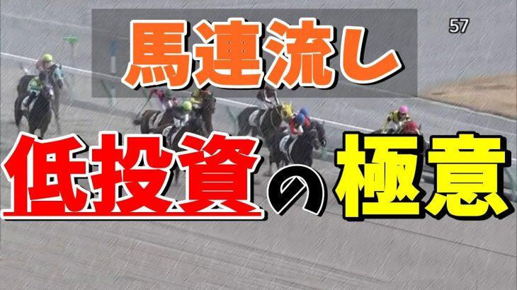 【競馬検証】馬連流しを3点だけ買い続けるとどうなるのか。