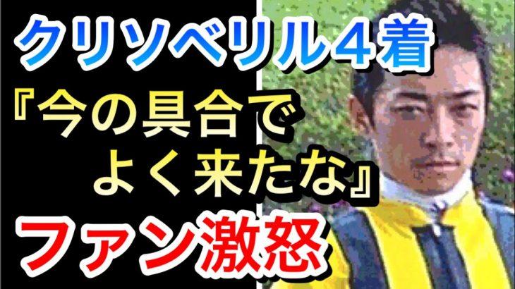 【競馬】クリソベリル4着川田騎手『今の具合でよく来てくれた』ファンは納得できない…【チャンピオンズカップ2020】