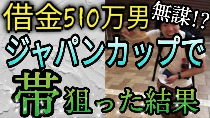 【56話】競馬の借金は競馬で返す!ジャパンカップで一発逆転狙う…!果たして結果は!?