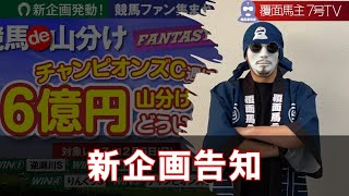 【最大6億円:競馬de山分け】競馬FAN必見企画「FANTASY WIN5」始めました!【覆面馬主7号的競馬FANTASY GAME】