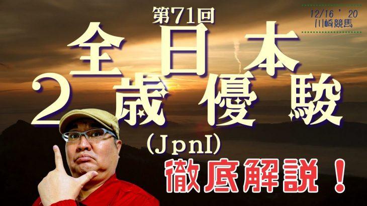 【田倉の予想】第71回 全日本2歳優駿(JpnI) 徹底解説!